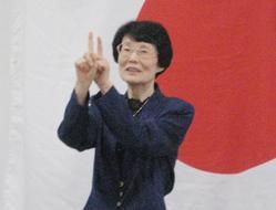 伊藤総子さん